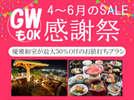 4月~6月の感謝祭SALEなら夕基本価格の最大50%引き!