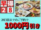 28日前のご予約で1000円引き♪お食事は和風コース