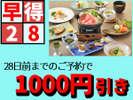 28日前のご予約で1000円引き♪お食事はお部屋食