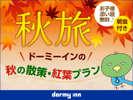 ◆秋旅プラン