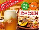 平日限定【90分飲み放題付】生ビールも♪日本酒も♪