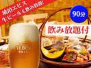 【90分飲み放題付】生ビールも♪日本酒も♪