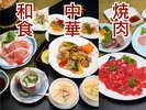 地元の素材を中心にした料理 和食・中華・焼肉から選べます