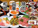 冬のスタンダードメニュー「和食、中華、焼肉、バイキング」からお選びいただけます