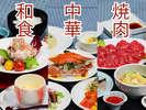 和食、中華、焼肉からお好みで選べる夕食プラン ※写真はイメージです実際のものとは異なります