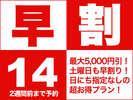 【早割14】土曜日もOK!2週間前予約で最大5,000円の割引と大変お得なプランです。