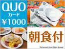 Q1000円+朝食付