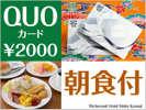 Q2000円+朝食付