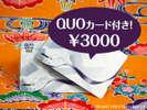 Q3000円