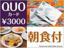 Q3000円+朝食付