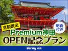 PREMIUM神田OPEN