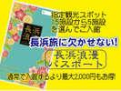 長浜浪漫パスポート