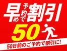◆早期予約50