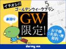 ◆GWプラン≪素泊まり≫