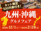 東鳳にて初開催!<冬期限定>夕食バイキング『九州沖縄フェア』