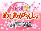 3/1~♪ 春爛漫!めしあがらんしょ<夕食バイキング>