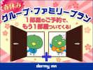 【春休み】グループ・ファミリーボーナスプラン
