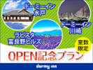 川崎、水戸、富良野OPENプラン