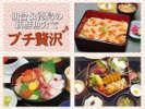 お魚好きはたまらない!徳島&仙台それぞれの海で獲れた新鮮魚介で、がんばる自分にご褒美♪