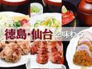 旅行で味わうならやっぱり【お肉♪】徳島・仙台を代表する逸品を召し上がれ!