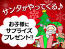 2017★クリスマス限定プラン♪楽しい思い出になる!?
