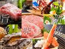 ■選べるMYフク会席-秋冬-■自分の大好きな食材をチョイス!