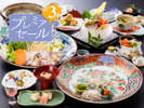 ◆プレミアセール第3弾◆通常料金のまま!お料理グレードUP♪美味しいをお得に♪(10月~3月イメージ)