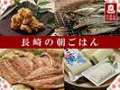 【朝食】総料理長厳選の長崎コーナーも注目!『長崎俵物』認定メニューなど長崎でしか味わえない逸品