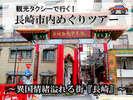 観光タクシーで行く!異国情緒溢れる街『長崎市』めぐりツアー付きプラン♪