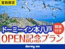 ◆本八戸OPEN記念プラン