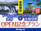 ◆ドーミーイン大分&大阪谷町OPEN記念プラン♪