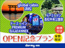 ◆グローバルキャビン浜松&高松中央公園前&PなんばANNEX OPEN記念プラン♪