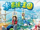 【ハウステンボス】水と冒険の王国