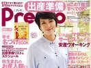 Premo[プレモ]2012秋号日本全国マタニティサービスのある宿に掲載されました!