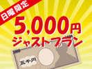 【日曜限定!5000円ジャストプライス!】天然温泉&朝食バイキング付き