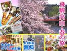 春の飛騨高山観光をめいっぱい楽しめる豪華特典が満載!