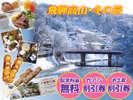 冬の飛騨高山には、他の季節には無い魅力があります!