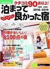 2018-2019じゃらん泊って良かった宿★人気宿ランキングで栃木県ベスト10に入りました。