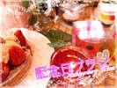 記念日プラン メッセージ入りケーキ(一例) オリジナルカクテル キャンドルなどプレゼント付