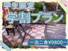 じゃらん限定 学割プラン 1泊2食¥9800~   夏休み限定(~9月30日)