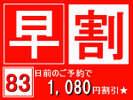 早割83☆5月4日までの予約で1080円OFF!大変お得です♪