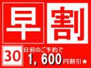 【早期得割30】30日前の予約で1,600円割引