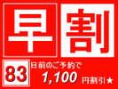 【早割83☆5月30日までの予約で1100円OFF!】大変お得です♪