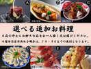 【選べる特選料理】A~Eの6品の中から、お好きな品を、お一人様1品お選びください。