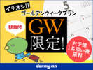 GW添寝MR付2017