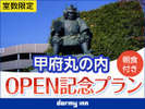 甲府丸の内OPEN記念