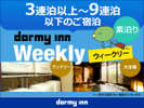 ■Weekly(素泊まり)