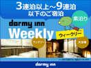 Weekly(素泊まり)