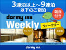 Weekly(朝食付き)