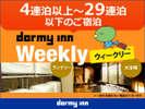 ◆【宿泊プラン】ウィークリープラン(4泊から29泊までご予約可能となります)